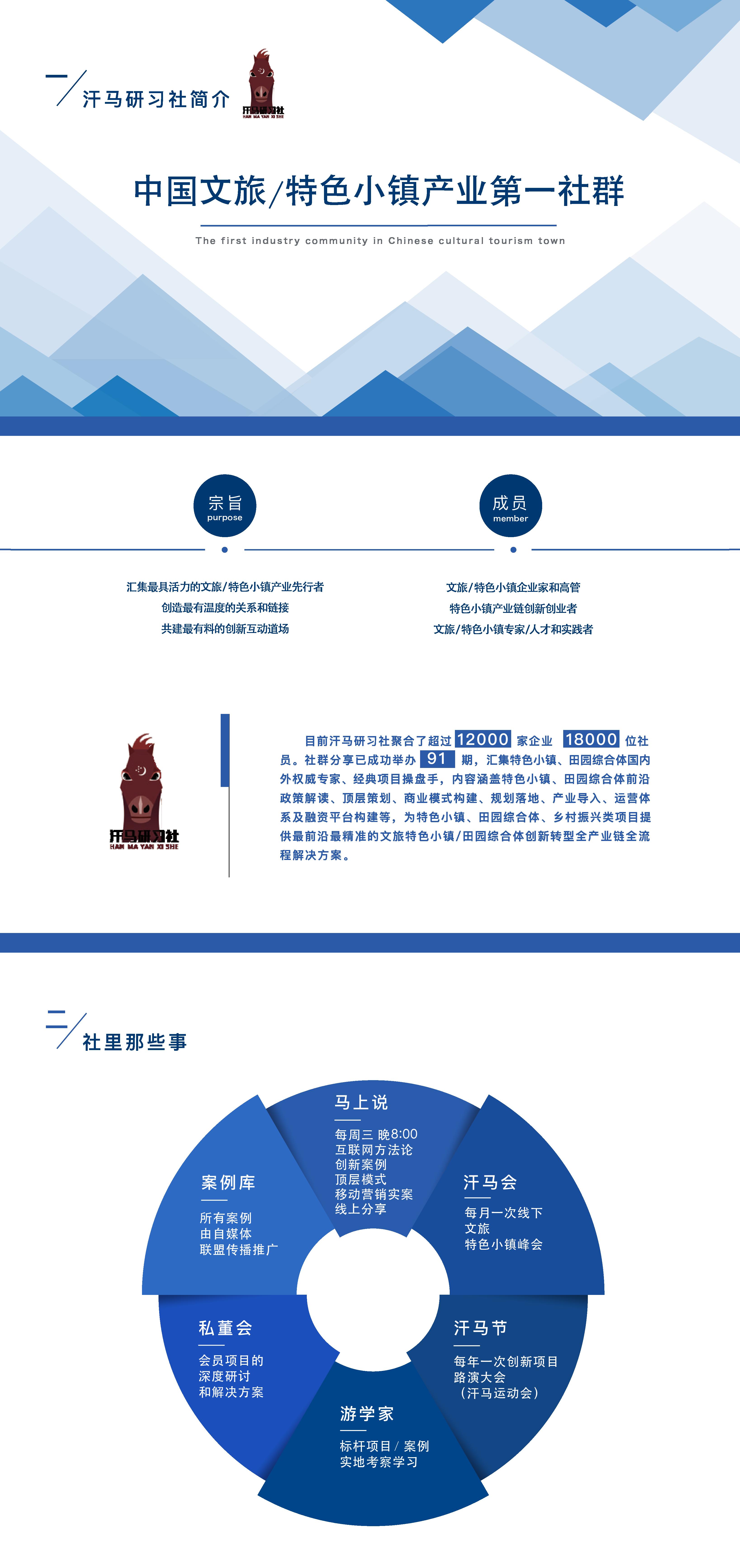 11.9官网-汗马研习社.png